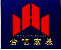湖南合信宏基置业有限公司 最新采购和商业信息