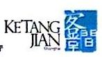 上海客堂间酒店管理有限公司