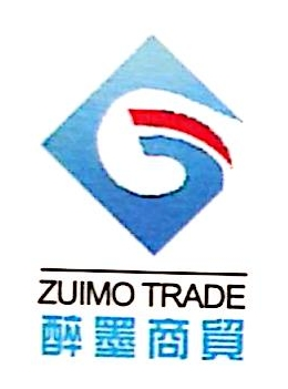 上海醉墨商贸有限公司 最新采购和商业信息