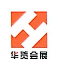 厦门华览商务会展有限公司 最新采购和商业信息