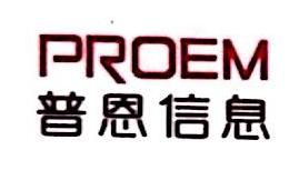 南京普恩信息技术有限公司 最新采购和商业信息