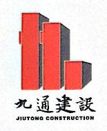 义乌九通建设有限公司