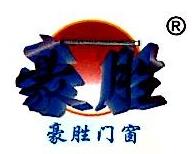 江西豪胜装饰工程有限公司 最新采购和商业信息