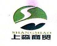 广西南宁市上淼商贸有限责任公司(微型企业)