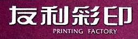 广州市海珠区友利彩印厂 最新采购和商业信息