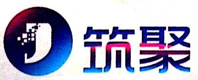 南京筑聚电子科技有限公司 最新采购和商业信息