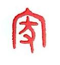 浙江百川家文化发展有限公司 最新采购和商业信息