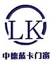 中德蓝卡门窗(北京)有限公司 最新采购和商业信息