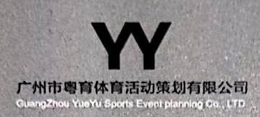 广州市粤育体育活动策划有限公司 最新采购和商业信息