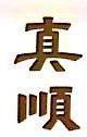 北京真顺投资管理有限公司 最新采购和商业信息