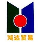 湛江市鸿达石化有限公司 最新采购和商业信息
