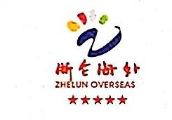 宁波浙仑海外旅游票务代理有限公司