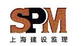 上海市建设工程监理咨询有限公司