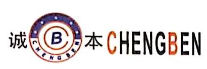 温州诚本机械有限公司 最新采购和商业信息