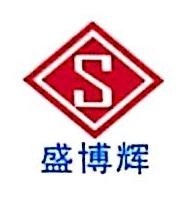 武汉盛博辉自动化技术有限公司