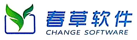 北京春草软件科技有限责任公司 最新采购和商业信息