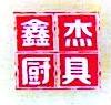 自贡市鑫杰不锈钢工程有限公司 最新采购和商业信息