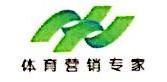 南京华鑫体育文化传播有限公司 最新采购和商业信息