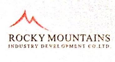 深圳市洛基山实业发展有限公司 最新采购和商业信息