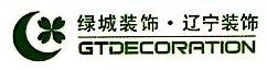 辽宁绿城装饰工程管理有限公司 最新采购和商业信息