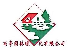 深圳市雨亭园林绿化有限公司 最新采购和商业信息