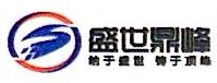 宁波盛世鼎峰环保科技有限公司