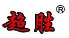 宁波超胜商用厨房设备有限公司 最新采购和商业信息