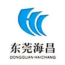 东莞市海昌船务有限公司 最新采购和商业信息