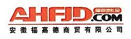 安徽福嘉德商贸有限公司 最新采购和商业信息