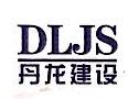 上海丹龙建设工程有限公司 最新采购和商业信息
