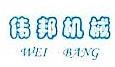 新昌县伟邦机械有限公司