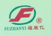 广西南宁福展亿商贸有限公司