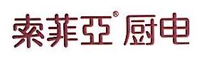 中山市索菲亚电器有限公司 最新采购和商业信息