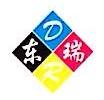 福州东瑞印务有限公司 最新采购和商业信息