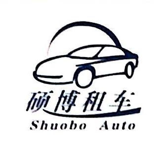 北京硕博汽车租赁有限公司 最新采购和商业信息
