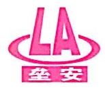 武汉垒安商贸有限公司 最新采购和商业信息