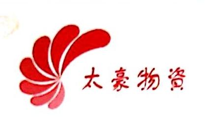 杭州太豪物资有限公司 最新采购和商业信息