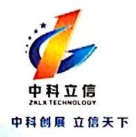 广东中科立信科技有限公司 最新采购和商业信息