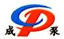 成都泵类应用技术研究所 最新采购和商业信息