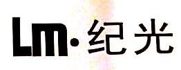 广州纪光新媒体系统有限公司 最新采购和商业信息