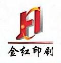 浙江省东阳市金红印刷有限公司 最新采购和商业信息
