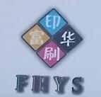 梅县富华印刷有限公司 最新采购和商业信息
