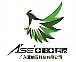 广东亚细亚科技有限公司 最新采购和商业信息