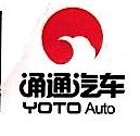 杭州涌通汽车有限公司 最新采购和商业信息