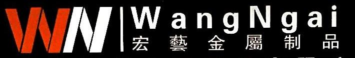 中山宏艺金属制品有限公司