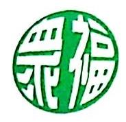 中山市众福保洁服务有限公司 最新采购和商业信息