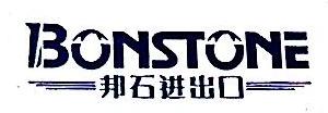 厦门邦石进出口有限公司 最新采购和商业信息