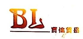 宁波市镇海宝伦贸易有限公司 最新采购和商业信息