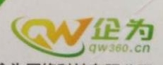 山东企为网络科技有限公司 最新采购和商业信息