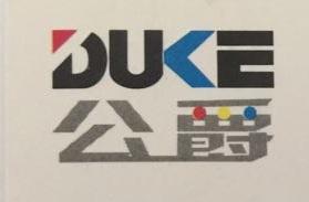 杭州公爵贸易有限公司 最新采购和商业信息